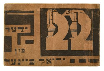 Ka-Tzetnkik 135633 (Yehiel Feiner (Dinur)). Tzveiuntzvantzik – Lider (Twenty-Two Poems). First edition, 1931. Courtesy Shapero Rare Books