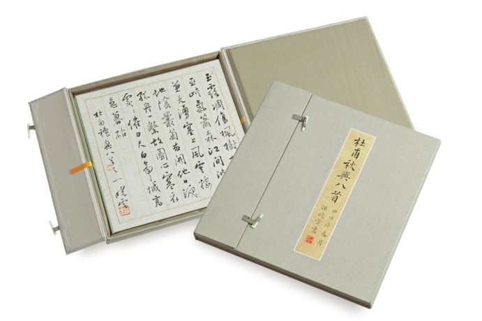 21st Century Calligraphy: Selections from the Nanshun Shanfang Collection