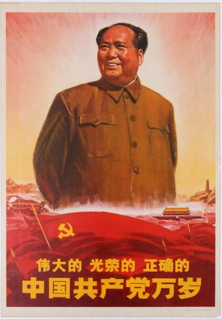 Mao Chinese propaganda poster - www.AntikBar.co.uk