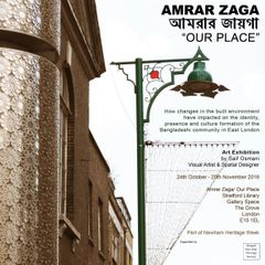 Amrar Zaga/ Our Place Exhibition