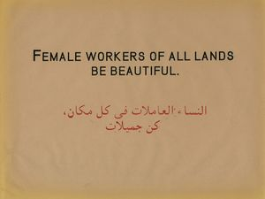 Artist Talk: Female workers of all lands be beautiful