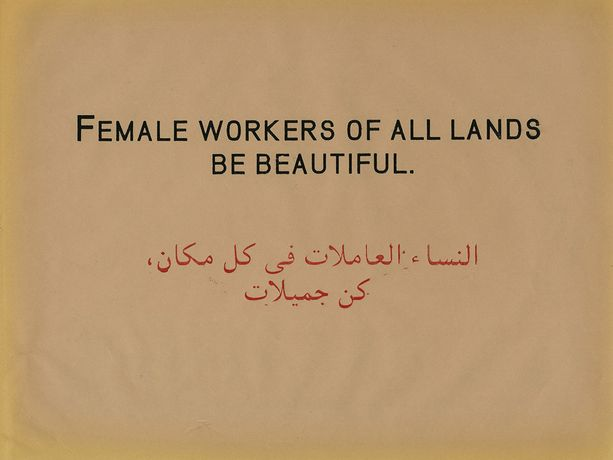 Artist Talk: Female workers of all lands be beautiful: Image 0