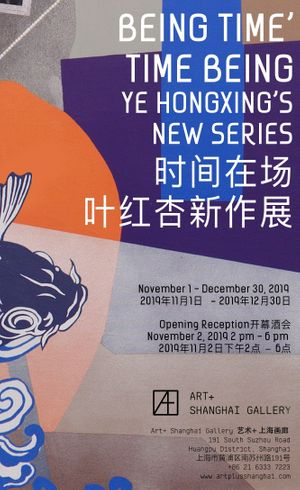 Being Time′ The Time Being: Ye Hongxing's New Series