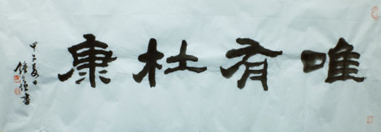 Chinese Calligraphy & Painting Classes in Central London: Image 2