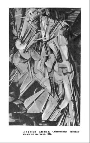 Marcel Duchamp, Nude Descending a Staircase, No. 2, 1912 Image reproduced from Mikhail Lifshitz and Lydia Reinhardt, The Crisis of Ugliness: From Cubism to Pop Art (Moscow: Iskusstvo, 1968) Philadelphia Museum of Art, The Louise and Walter Arensberg Collection