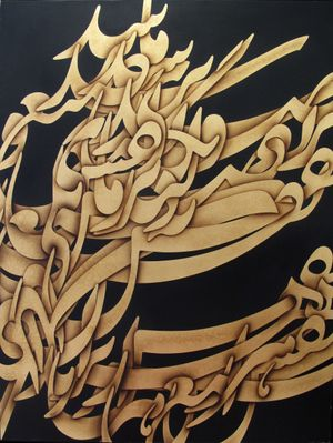 Mir Yaghoub Sangtarash, Hafez Poem 01, 2012, acrylic on canvas, 192 x 145 cm.