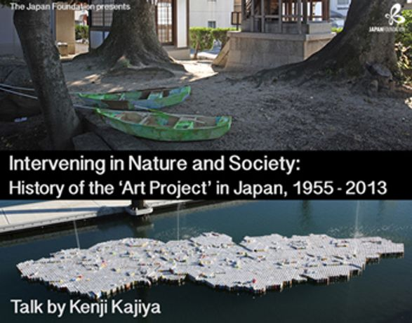 Intervening in Nature and Society: History of the 'Art Project' in Japan, 1955-2013 - Talk by Kenji Kajiya: Image 0