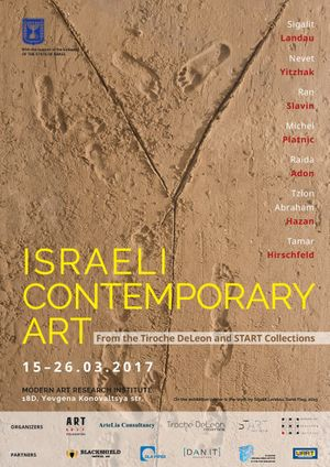 Israeli Contemporary Art