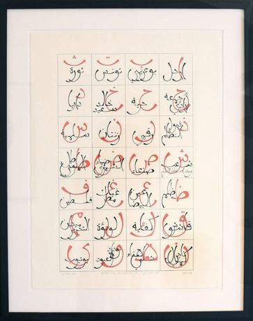 ''Alphabets of the Arab World'', Dia Batal, 2011-2