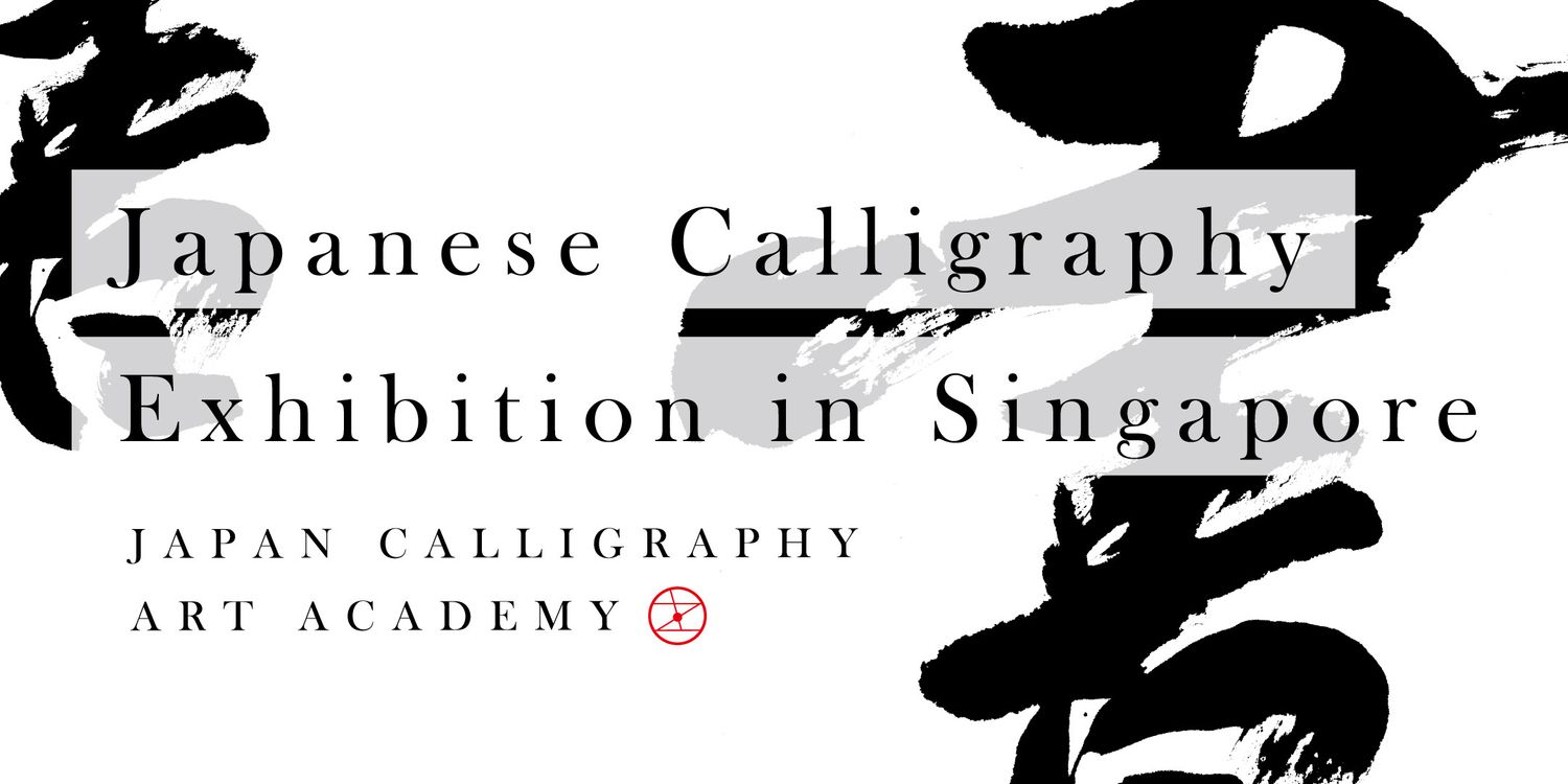 Japanese calligraphy art exhibition at the luxe