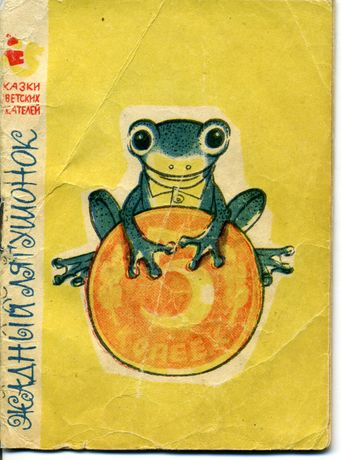 Cover of The Greedy Little Frog by Igor Kholin, with illustrations by Suzanna Byalkovskaya. Published by Detsky mir, Moscow. 1962 Garage Library, Moscow