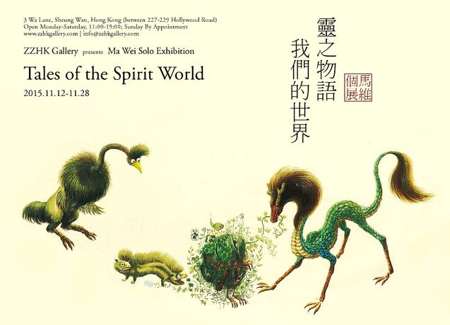 Ma Wei Solo Exhibition: Tales of the Spirit World: Image 0