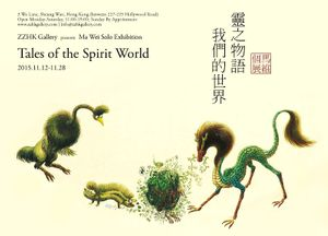 Ma Wei Solo Exhibition: Tales of the Spirit World