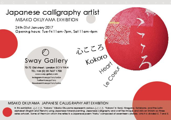 MISAKO OKUYAMA JAPANESE CALLIGRAPHY ART EXHIBITION - Exhibition at