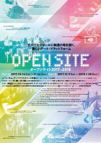 OPEN SITE 2017-2018 | Part 2: Image 1