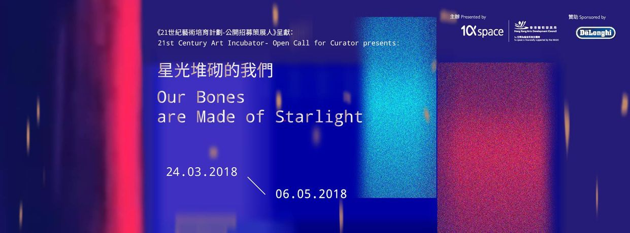 """Our Bones are Made of Starlight"": Image 0"