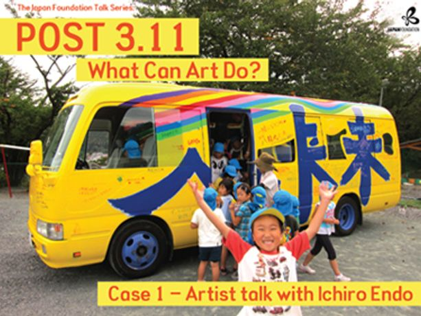 Post 3.11 - What Can Art Do? - Case 1: Artist talk with Ichiro Endo: Image 0