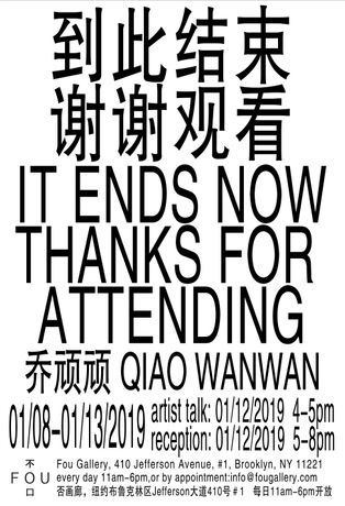 Qiao Wanwan, It Ends Now,Thanks For Attending exhibition poster.