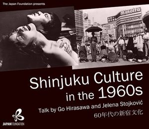 "Shinjuku Culture in the 1960s - Talk by Go Hirasawa and Jelena Stojkovià""‡"