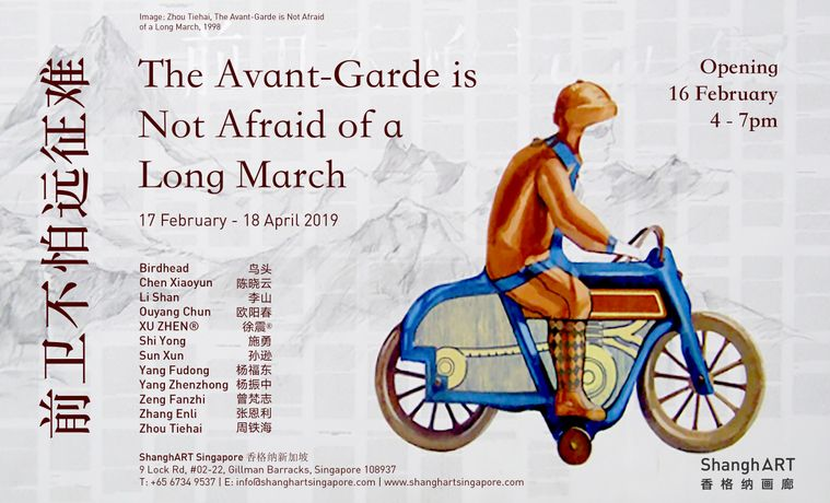 The Avant-Garde is Not Afraid of a Long March: Image 0