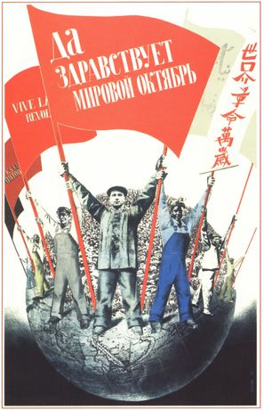 Soviet poster from 1933, Wayland Rudd Archive