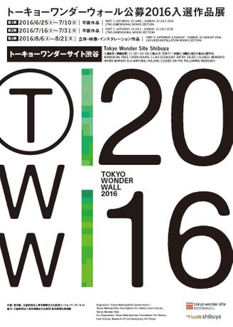 Tokyo Wonder Wall 2016【Part 2】 2016.07.16(Sat) - 07.31(Sun) (Two-dimensional works section): Image 0
