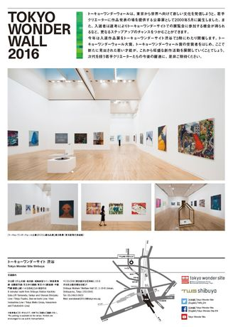 Tokyo Wonder Wall 2016【Part 2】 2016.07.16(Sat) - 07.31(Sun) (Two-dimensional works section): Image 1